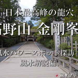 高野山 金剛峯寺(風水解説偏)【風水パワースポット探訪4】