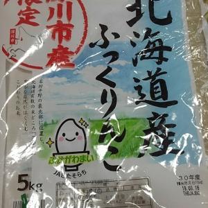 北海道(深川市) ふっくりんこ