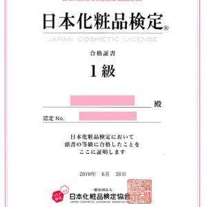 やっと届きました。~日本化粧品検定試験結果~
