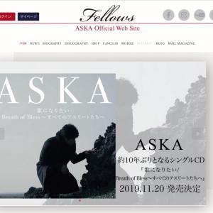 ¶¶¶【ASKA氏、CDシングルの重要性について語る】¶¶¶