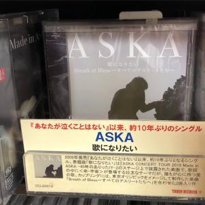 ¶¶¶【ASKA氏、歌になりたい、シングル発売】¶¶¶