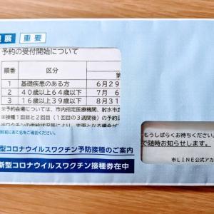 ワクチン接種券