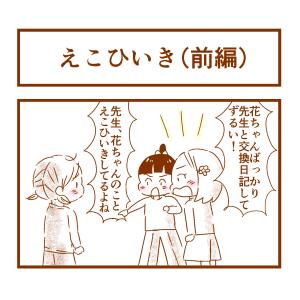 かげひなたに咲く花*第125話『えこひいき(前編)』