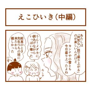 かげひなたに咲く花*第126話『えこひいき(中編)』