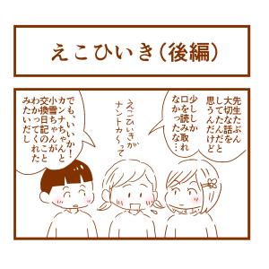 かげひなたに咲く花*第127話『えこひいき(後編)』