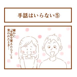 かげひなたに咲く花*第144話『手話はいらない⑤』