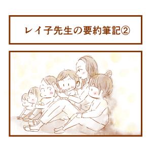 かげひなたに咲く花*第147話『レイ子先生の要約筆記②』