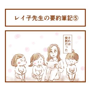かげひなたに咲く花*第150話『レイ子先生の要約筆記⑤』