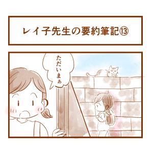 かげひなたに咲く花*第158話『レイ子先生の要約筆記⑬』