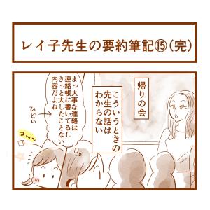かげひなたに咲く花*第160話『レイ子先生の要約筆記⑮(完)』
