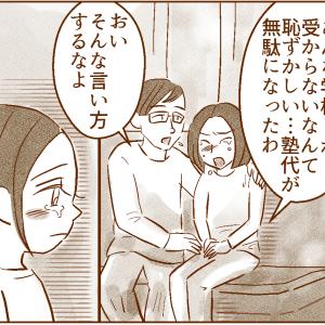 親たちの中学受験戦争⑤【ウーマンエキサイト/作画担当しました】