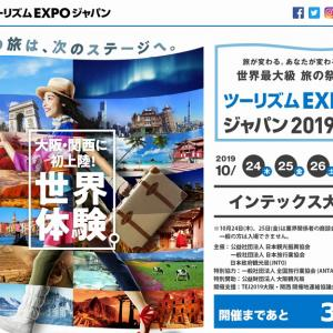 ツーリズムEXPOジャパン2019大阪 スウェーデン大使館ブースに参加します。