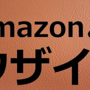 Amazon よ ! ウザイ !