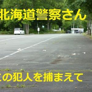 北海道警察さん ! この犯人を捕まえて下さい !