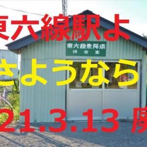 東六線駅よ ! さようなら ! (2021年3月13日 廃止)