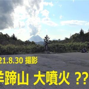 羊蹄山 大噴火か ???