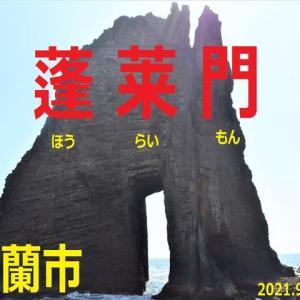 北海道一の絶景「蓬莱門」へ行ってきました ♪