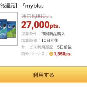 【1000円かならずもらえるお得情報】実質無料の電子タバコ買ってみて