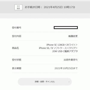 docomoで機種変、iPhoneSE128GB買ったった!