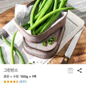 韓国でさやいんげんを買う