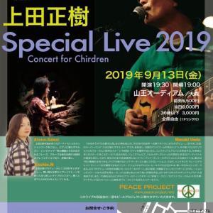 上田正樹Special Live 2019