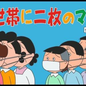 【おとなしい日本人へ】アベノマスクを着払いで与党(自民党、公明党)へ送り返そうよ!