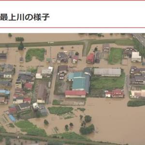 今年は台風来ないね?今度は東北、北陸狙いか?山形、最上川氾濫発生!
