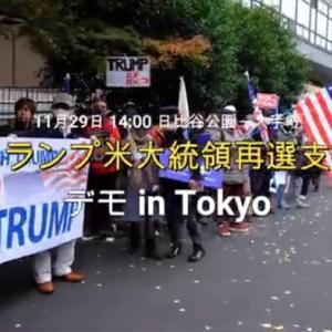 【日本覚醒】「トランプ米大統領再選支持」デモ in Tokyo