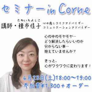 6月23日(土)は、セミナーinCorne開催☆