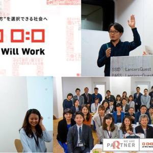 働き方を選択できる社会へ〜パートナー企業様の勉強会を開催しました!〜