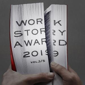 【お知らせ】Work Story Award2019〜「ストーリー」を募集しています!〜