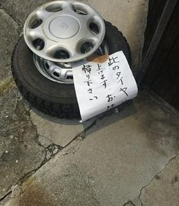 タイヤあげます、1個だけど