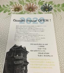 ガウディハウスがオープンイベント