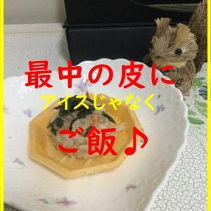 アイス最中→最中ご飯