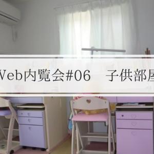 【Web内覧会#06】子供部屋は間取りとレイアウトのどちらを優先させるのか、入居前と入居後の比較
