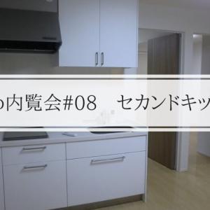 【Web内覧会#08】一条工務店セカンドキッチンを設置する場合に注意が必要な給気口の設置場所