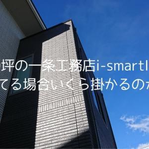 30坪の一条工務店i-smartⅡを建てる場合いくら掛かるの?2019年最新の坪単価から計算した価格はいくらに?