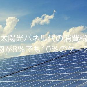 一条工務店の太陽光パネル代の消費税、建物が8%でも10%のケースも