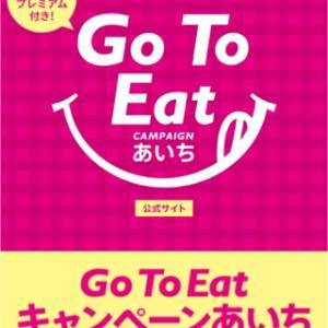ほがらかメニューリニューアル&goto eat参加中