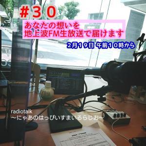 あなたの想いを地上波FM生放送で届けます(FM-hanakoラジオパーソナリティーにゃあ)