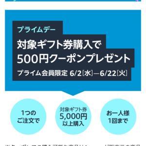 Amazon500円クーポンキャンペーン