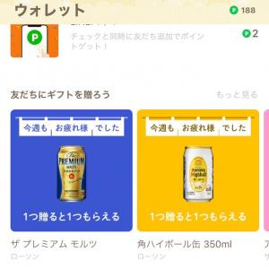 LINEギフトGive1 Get1キャンペーン