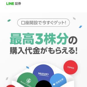 LINE証券口座にキャンペーン