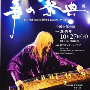 沢井 箏の祭典