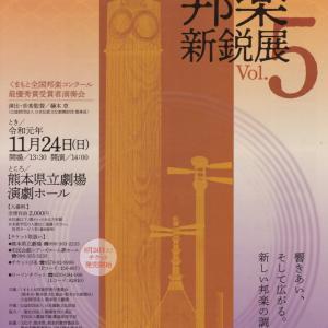 熊本 邦楽新鋭展vol.5