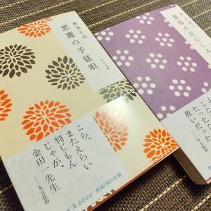 角川×かまわぬ2020夏