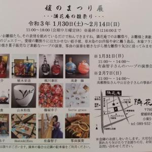 2月7日 媛のまつり展