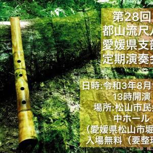 吉崎箏派のWeb箏レッスン2回目