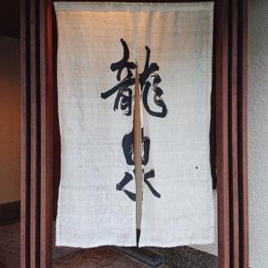 日本料理ミシュランプレート『龍泉』でのディナー@珠洲市