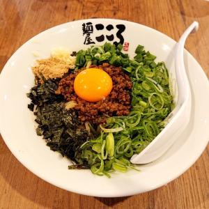 先日オープンした『麺屋こころ金澤店』で、台湾まぜそば@金沢